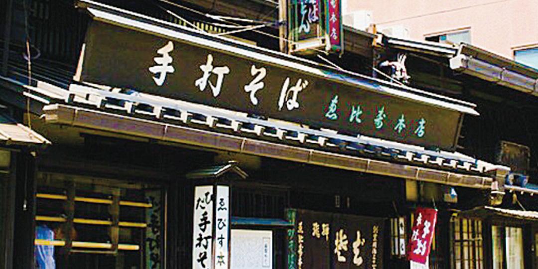 恵比寿 本店