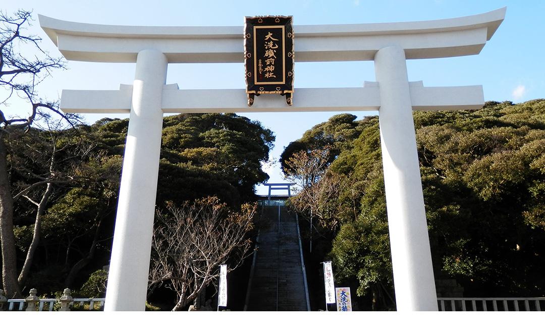 国造りの神が降臨した伝説を持つ 大洗磯前神社(おおあらいいそさきじんじゃ)