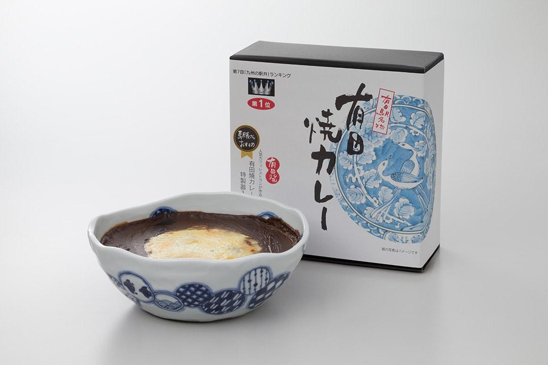美しい器が魅力の『有田焼カレー』