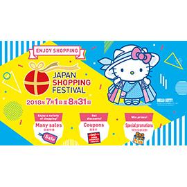 この夏、日本を旅したいアナタに朗報! お得なキャンペーンやプレゼントが満載のJapan Shopping Festival をチェックせよ!