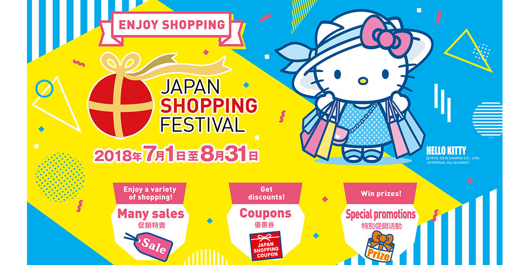 Here's a good news to those planning to visit Japan this summer! Check out Japan Shopping Festival, offering tons of giveaways and money-saving plans!