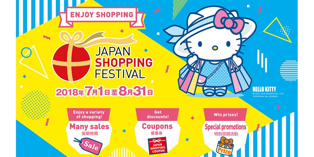 这边有对于想要在这个夏天来日本旅行的您来说绝对超值的一项好消息! 日本购物节(Japan Shopping Festival)举办期间将会推出各种优惠活动并有大量礼品赠送,快来参加吧!