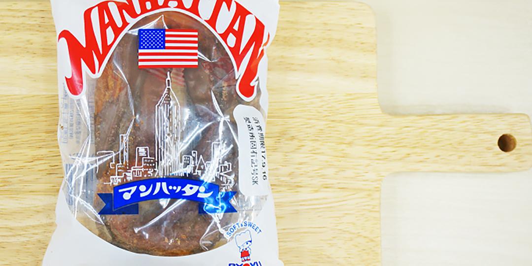 九州ご当地パンのトップランカー! 他にはないドーナツ「マンハッタン」