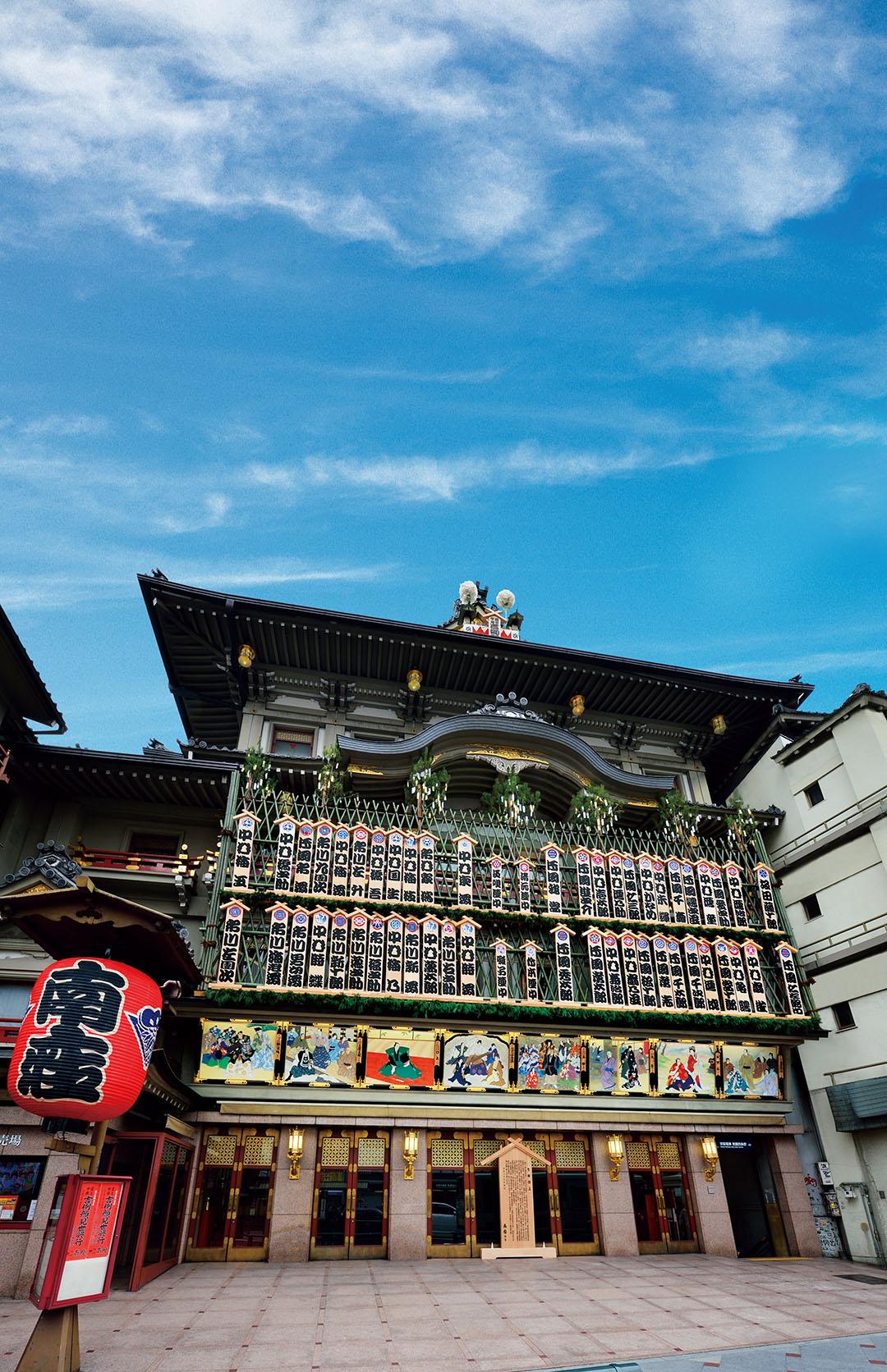 Kyoto Shijo Minamiza Theatre