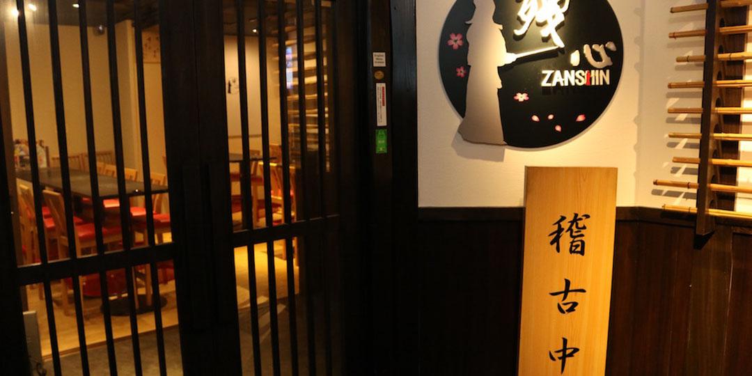 "【TOKYO NIGHT SPOT】 You will like Kendo at Japan's first Kendo Sports Bar ""ZANSHIN""."