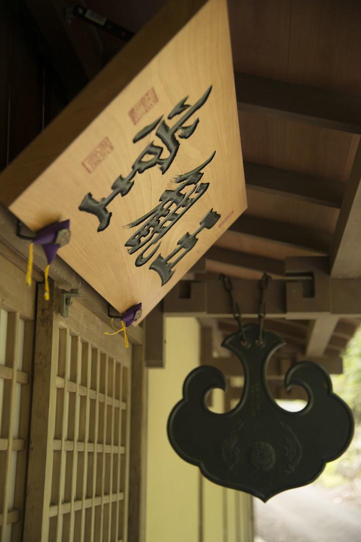修行僧の作法でうどんをいただける五観堂