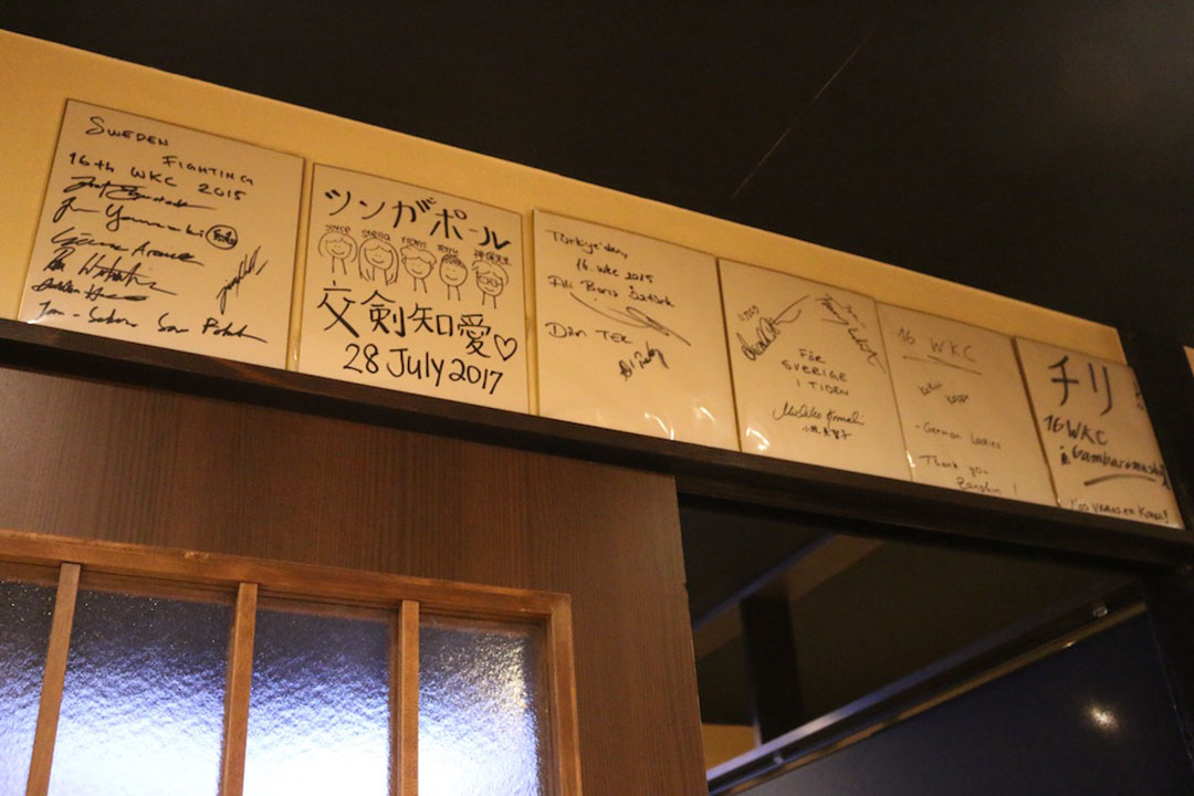 大量著名剑道选手的签名