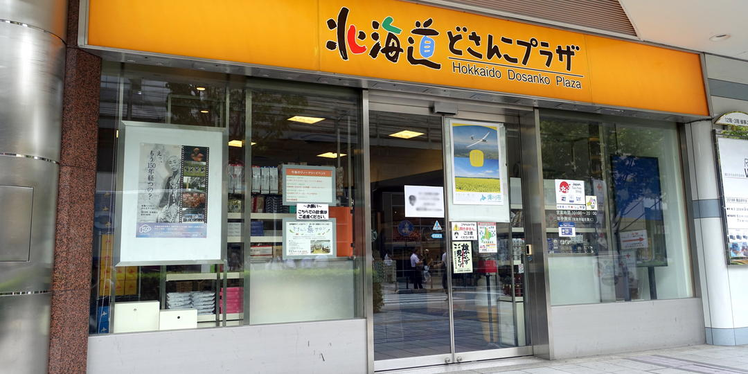 在东京就可以买到!人气天线商店之旅Vol.1 〜北海道編〜