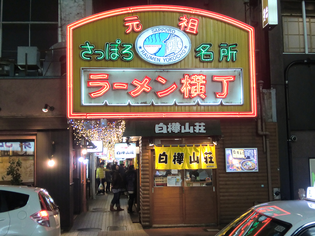 How about a bowl for a dinner, or to call it a night!? [Ganso Sapporo Ramen Alley]