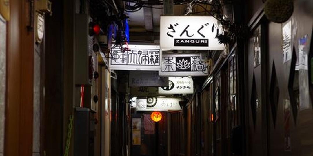 """便宜、美味、狭窄! 能够品尝到""""深度""""的京都风味的木结构餐饮一条街""""四富会馆"""""""