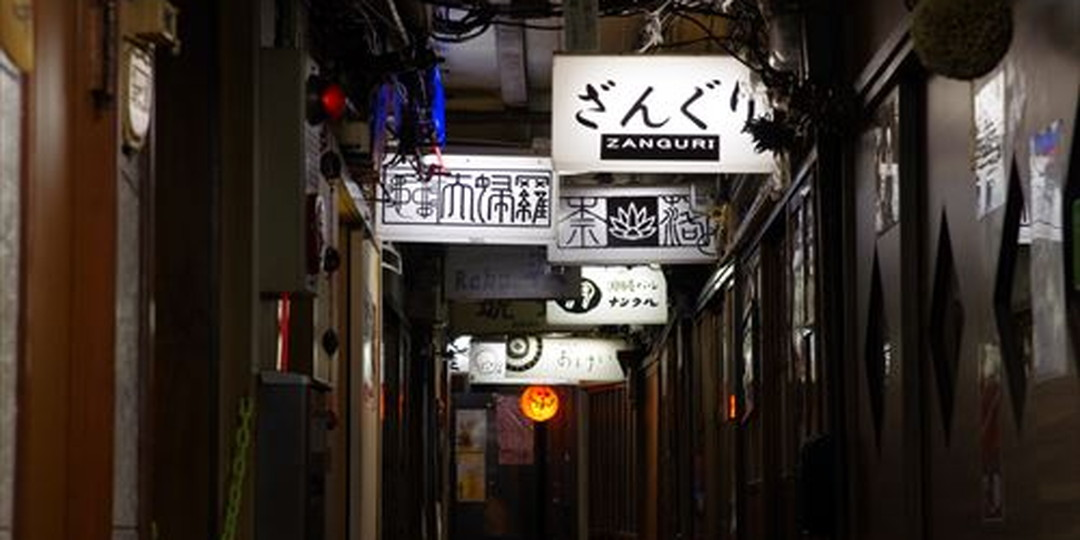 好便宜・好吃・好狹窄! 可體驗深度京都的木造餐飲街「四富會館」