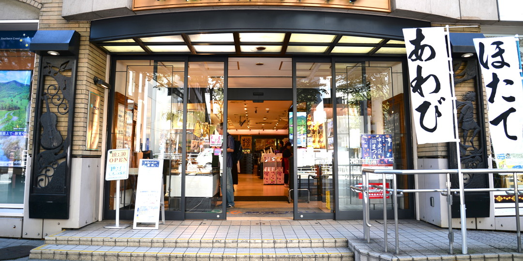 [Comparison of 3 Major Tohoku Antenna Shops] Let's get local specialties in Tokyo! Popular antenna shop tour Vol.2