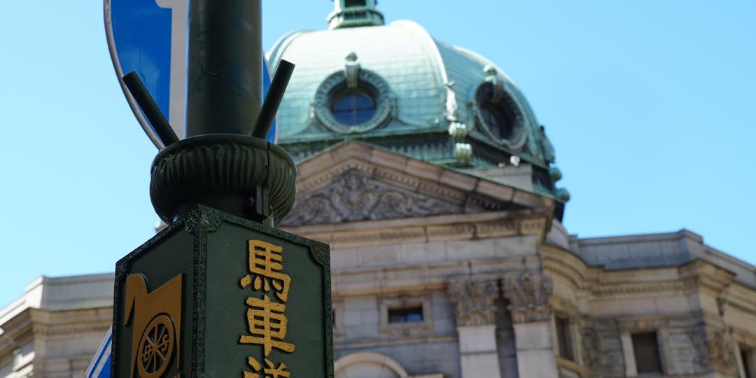 【Wagon Street Walking · Shopping Street List】 Leisure Edition