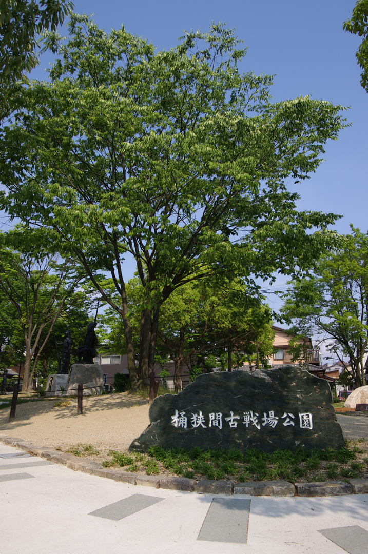 A spot to drop by #4 【Okehazama Battlefield Park】