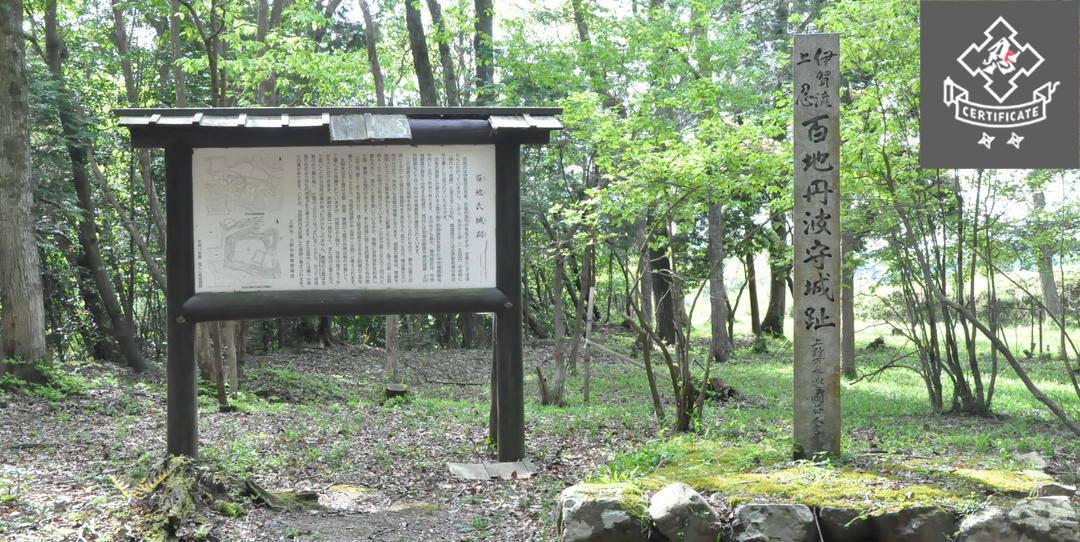 【닌자의 고향 탐방】이가(伊賀)시 호지로(喰代)에 있는 모모치 산다유(百地三太夫)의 요새가 너무 철벽 같아서 과연 조닌(上忍・계급이 높은 닌자)이었다