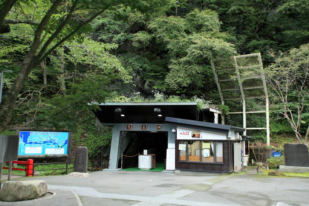 日本三大鍾乳洞「龍泉洞」へ