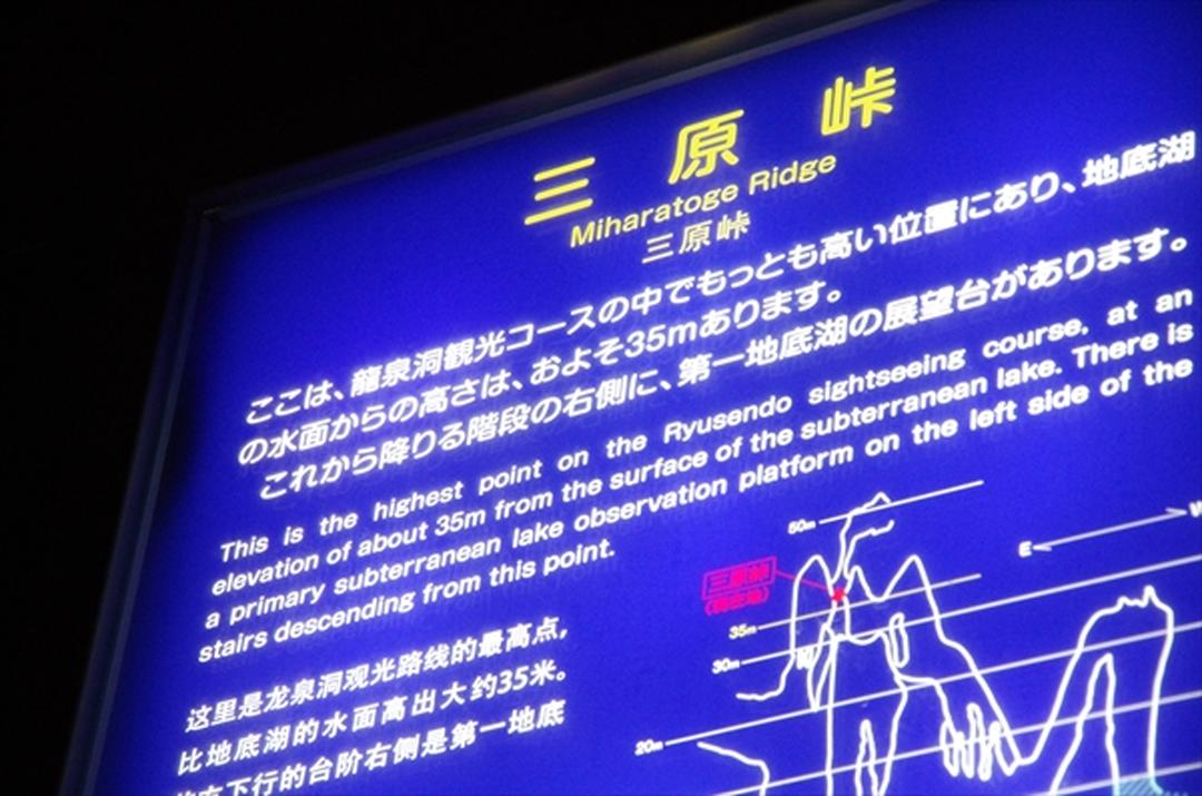 指示牌對應三國語言