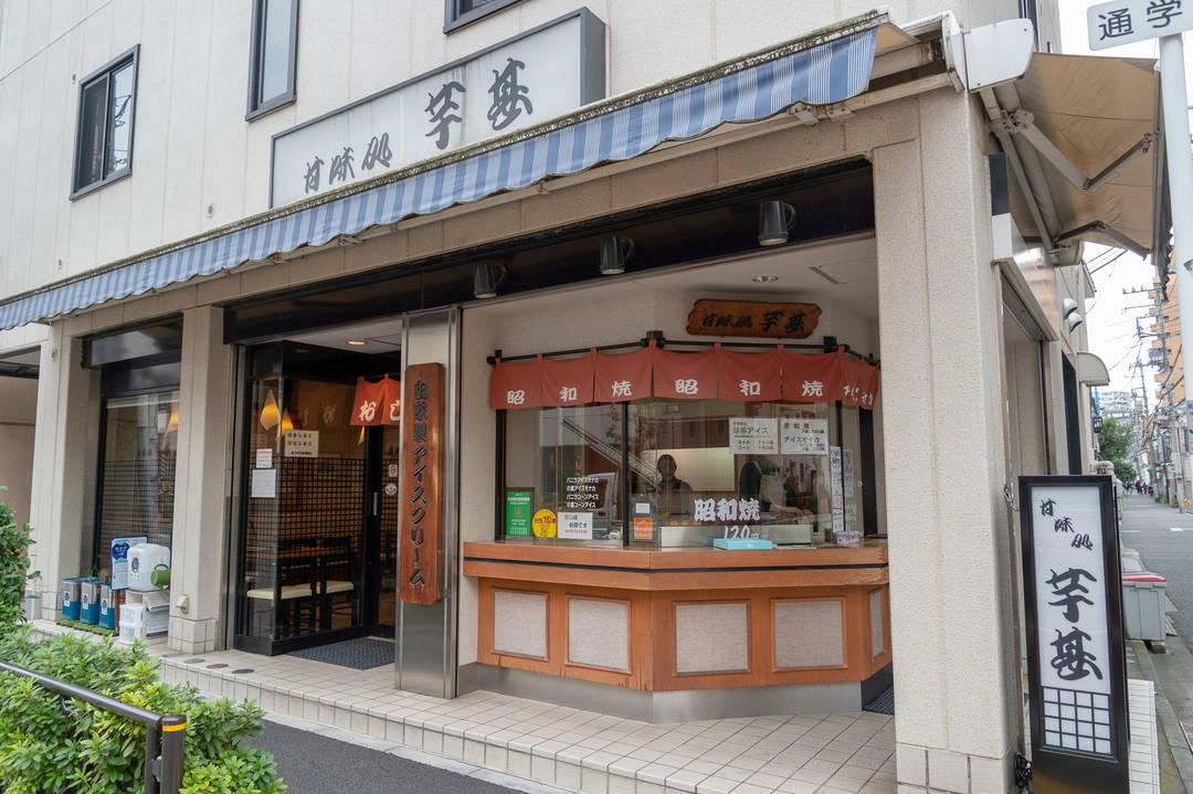 【芋甚】从烤红薯到冰淇淋!? 市区的乡村充满了大正浪漫风情
