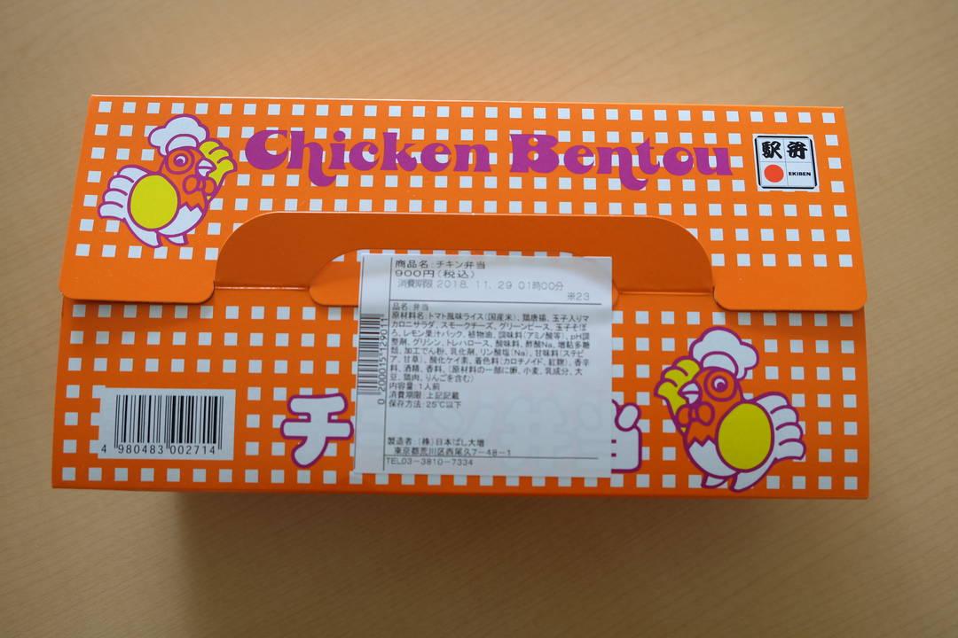 10. 在東京奧運會那年問世的【雞肉便當】900日元