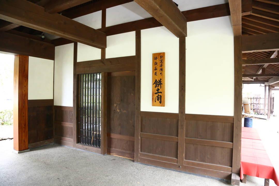 別邸の「餅土間」で楽しい和菓子造り体験にチャレンジ