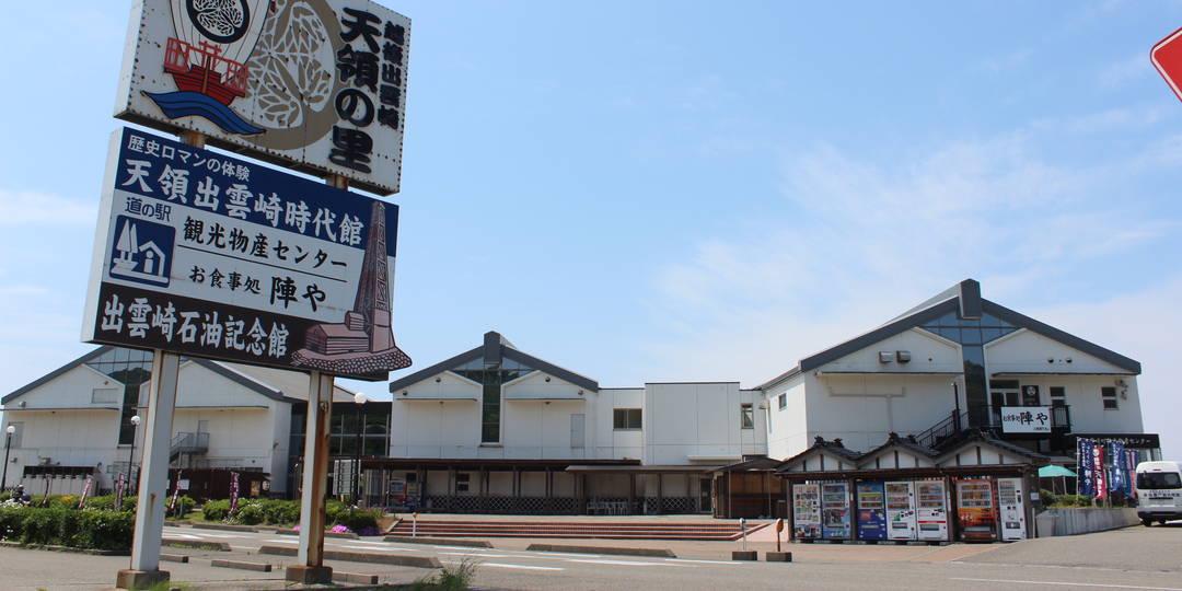 日本海を望む道の駅で出雲崎のグルメと文化に触れる【道の駅 越後出雲崎天領の里】