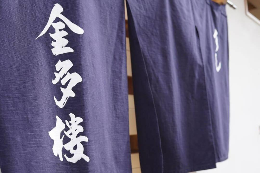 地地道道!    神田三代相傳的江戶前壽司老店的店主來為你講解