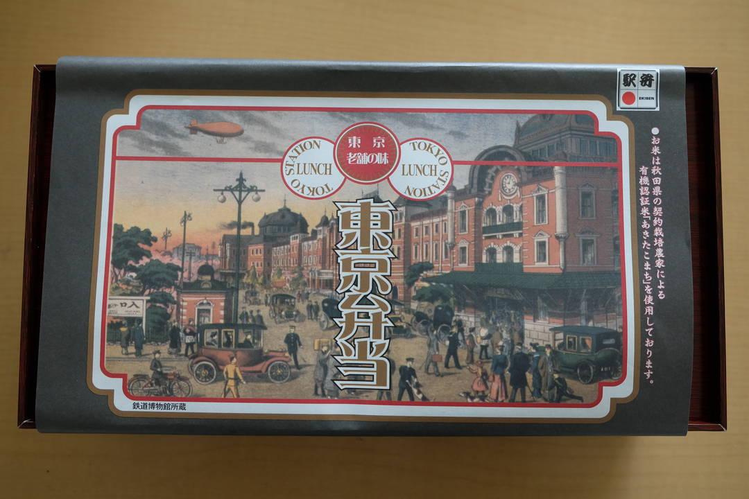 1. 凝聚老字号味道的限定品【东京便当】1680日元
