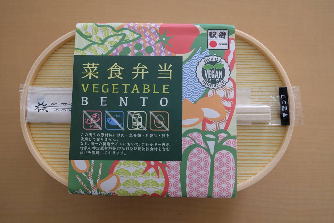 9. 期盼已久的素食认证产品【菜食便当】930日元