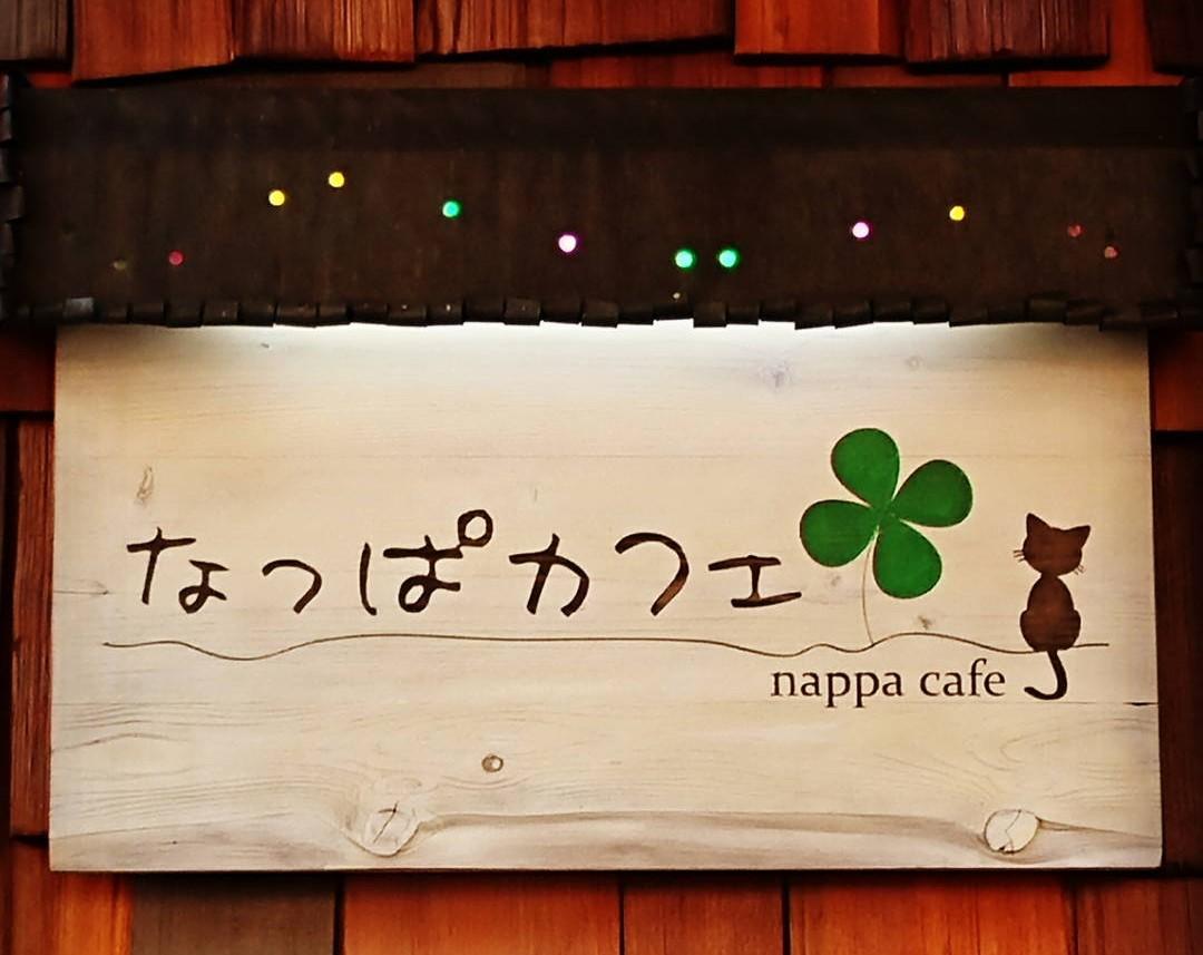 """野沢温泉の""""おふくろの味""""を癒しカフェで楽しむ【なっぱカフェ】"""