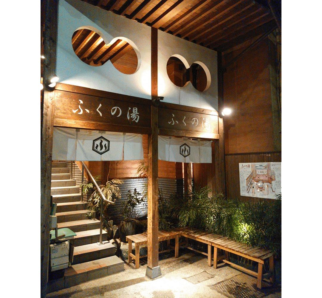 fukunoyu