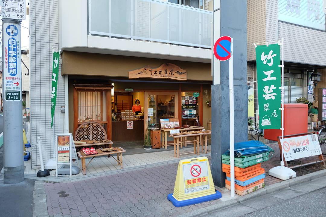 感受日本制造的气息【竹工艺 翠屋】