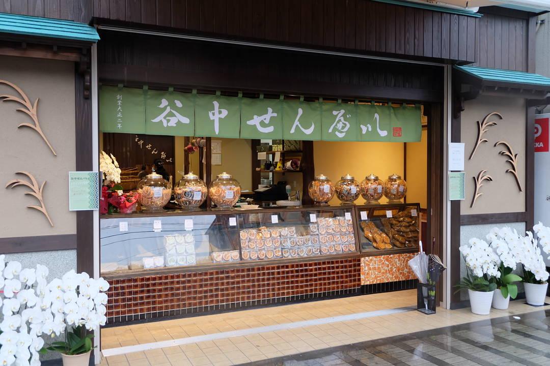 大正時代創業的老店【谷中煎餅】
