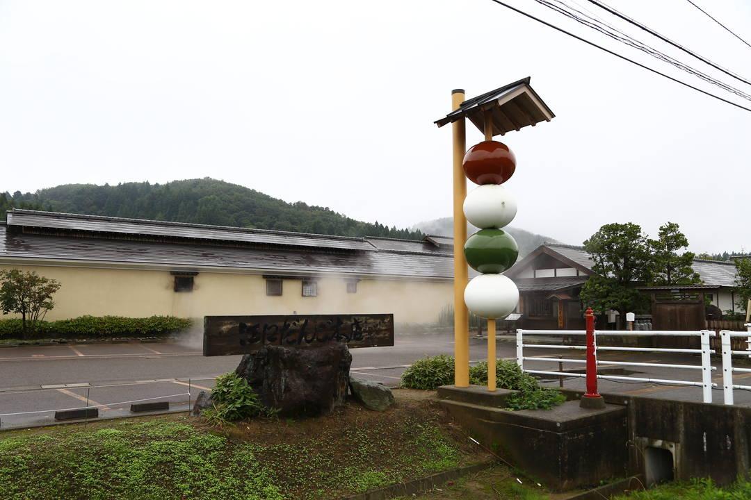 前往建于日本原始风景中的总店。美丽的庭园也不容错过!