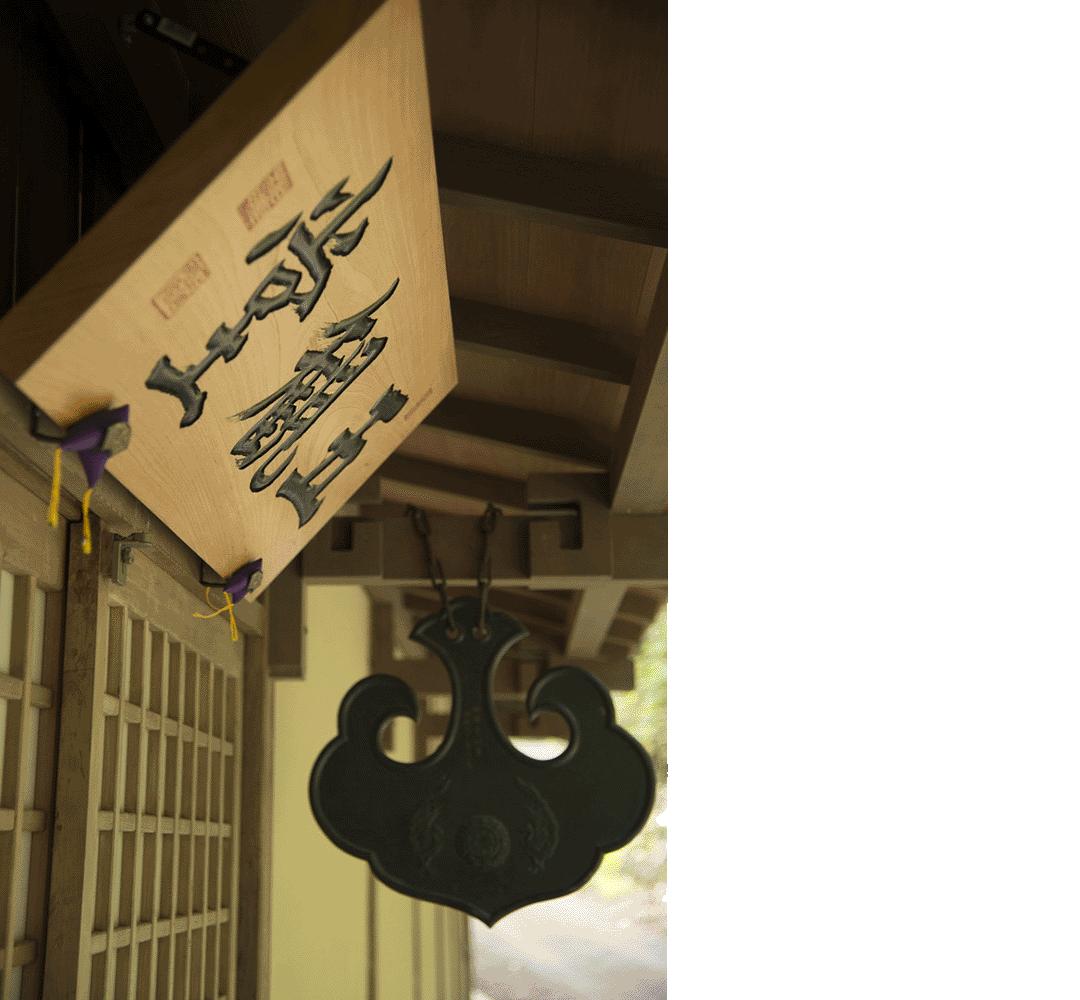 수행승의 예의범절로 우동을 먹을 수 있는 고칸도(五観堂)