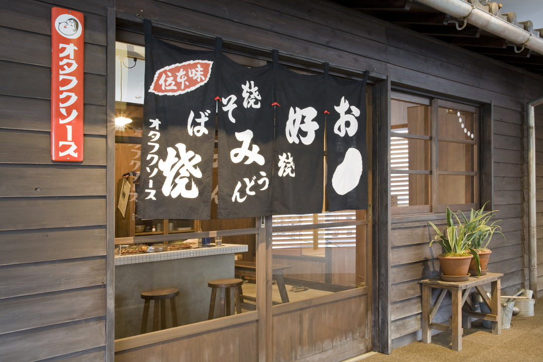 "Let's learn the history of okonomiyaki at ""Okono museum"""