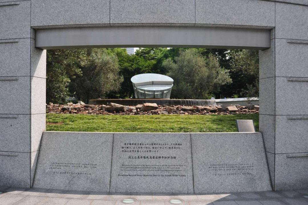 祈願世界無核化的國立廣島追悼原子彈死難者和平祈念館