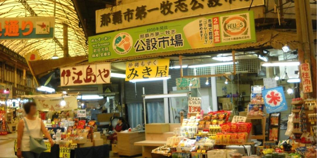 """冲绳的食材汇聚一堂!!  那霸的厨房""""第一牧志公设市场"""""""