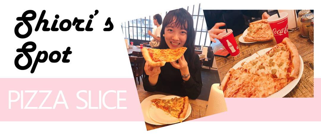 柴崎汐里おすすめ! 満足度満点のピザ屋さん、PIZZA SLICE