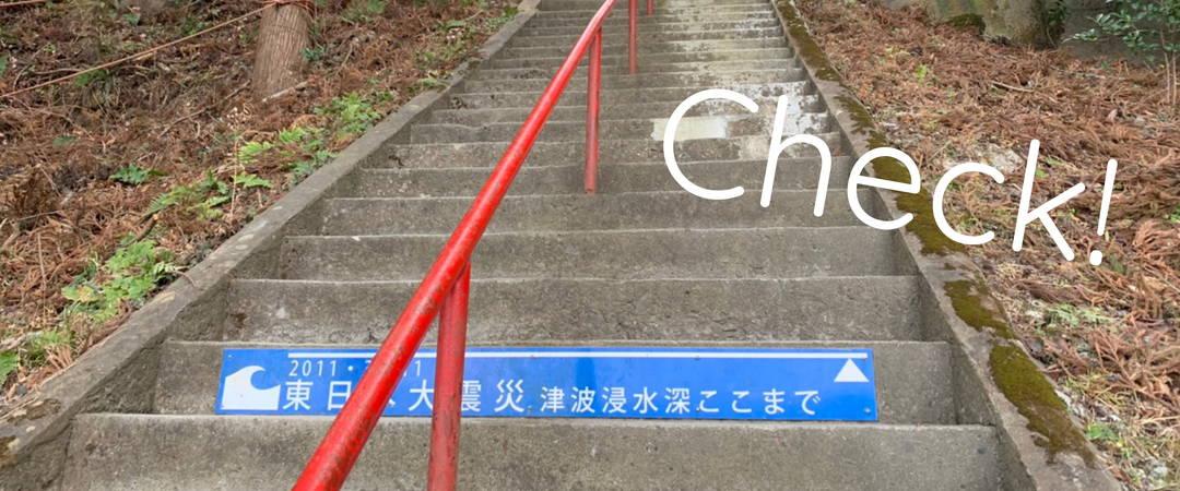 東日本大震災の津波を実感しながら登る階段