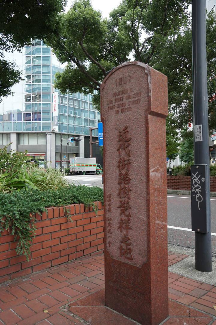 緑多き街を目指した国内初の試み「近代街路樹発祥の地」