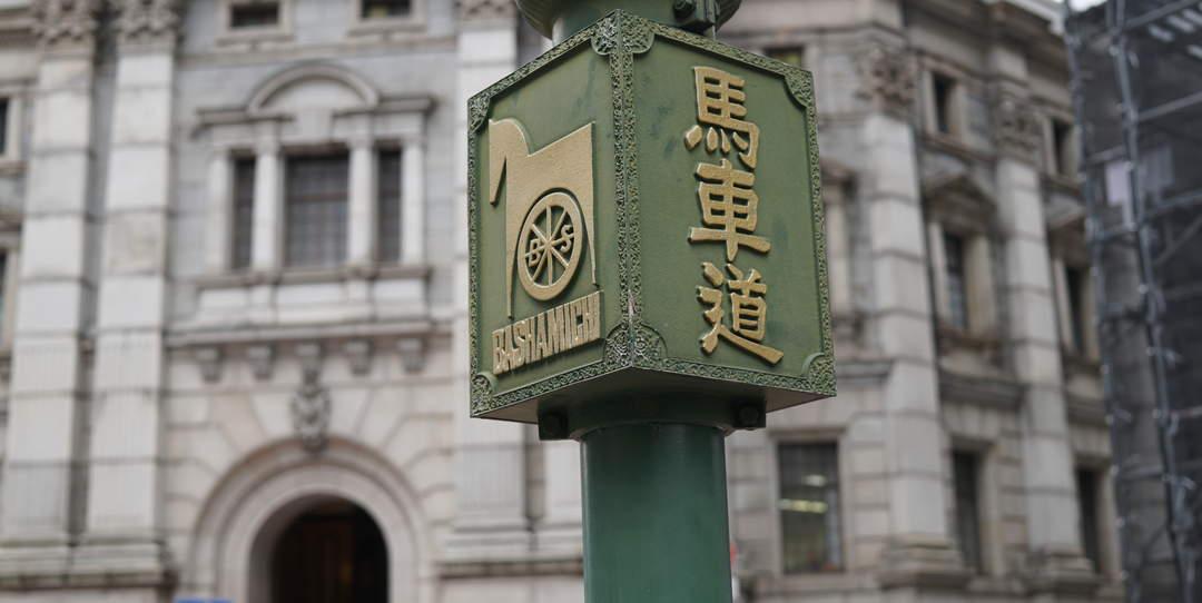 """【横浜馬車道・歴史散策】150年を迎えた歴史の街で、文明開化の足跡を辿る""""街ブラ""""してみませんか?"""