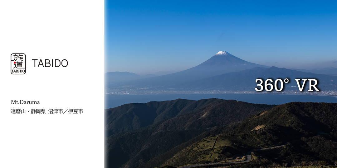 【VR映像】日本一の富士山をひとり占め!「達磨山」
