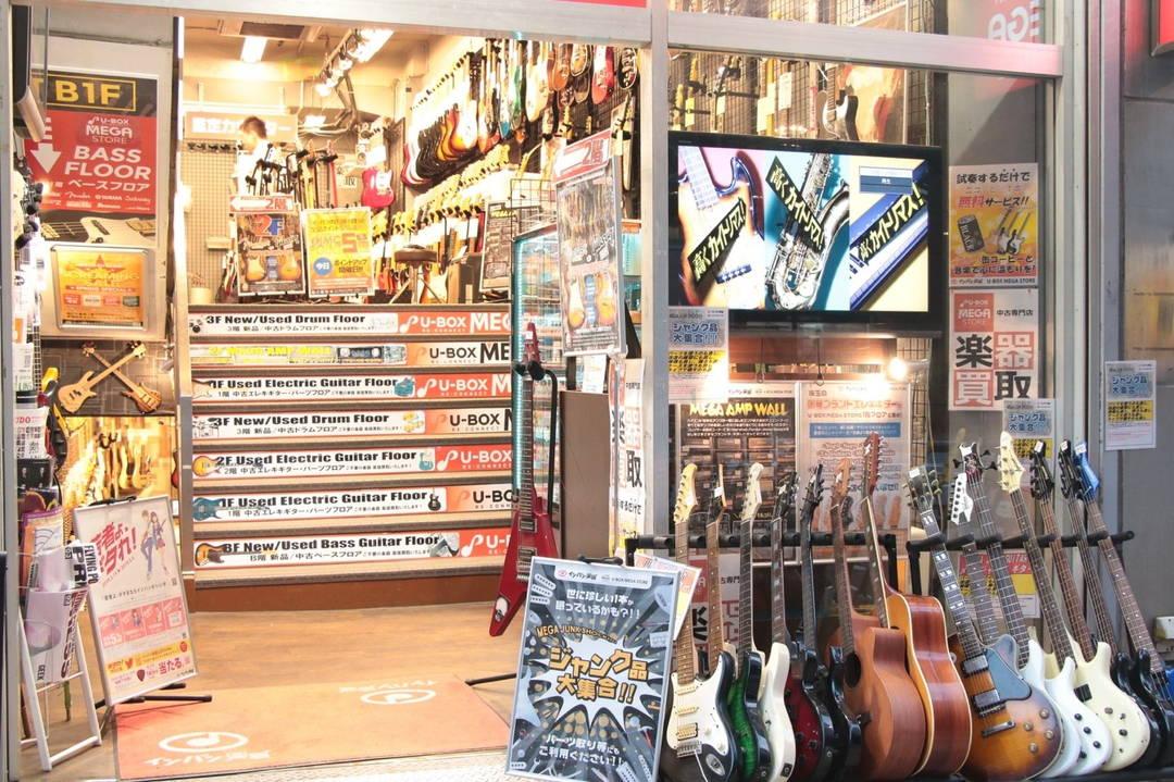 【イシバシ楽器U-BOX MEGA STORE】全国から毎日20本以上のギターとベースが入荷! アナタの欲しかった1本と、きっと出会える