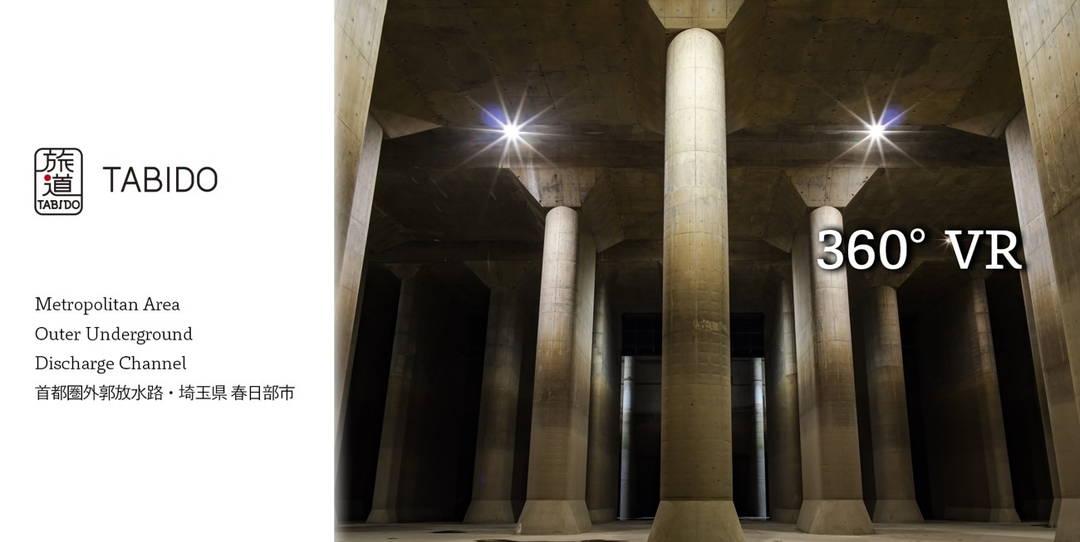 【VR映像】首都圏地下の巨大神殿に潜入!「首都圏外郭放水路」