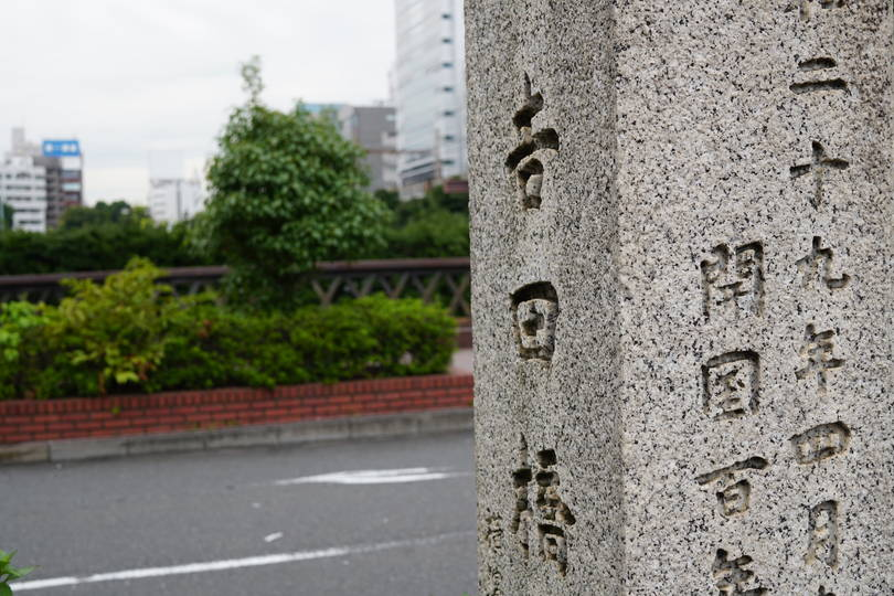 "Symbol of enlightenment; ""Kane-no-hashi (iron bridge) Monument (Yoshidahashi)"""