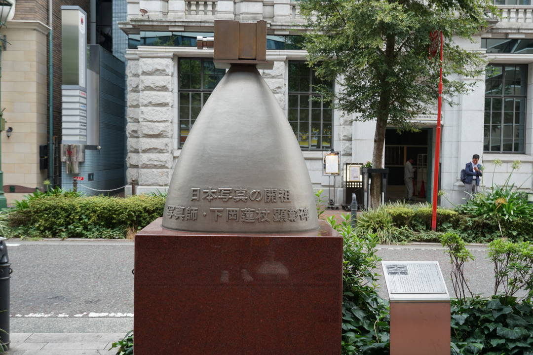 Shimooka Renjo Kenshohi (Honoring Monument of Renjo Shimooka), a monument honoring a pioneer of Japan's photography.