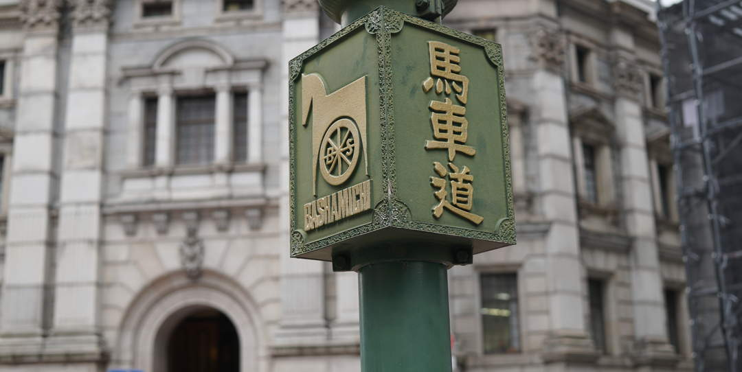 [Yokohama Bashamichi; Explore History By Walking]How about a stroll about the historical city celebrating its 150th anniversary to trace the age of enlightenment?