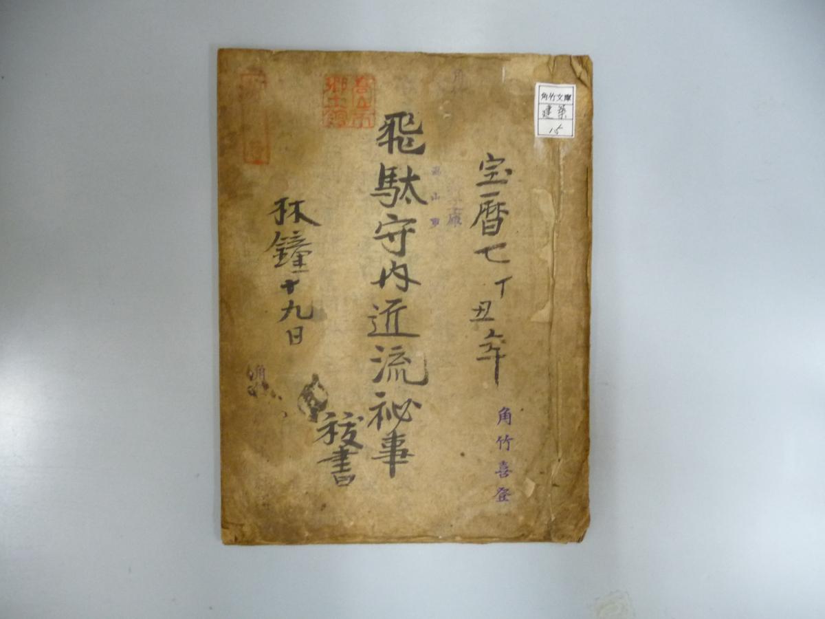 Hida no Mori Takumi-ryu Hiji Nukigaki