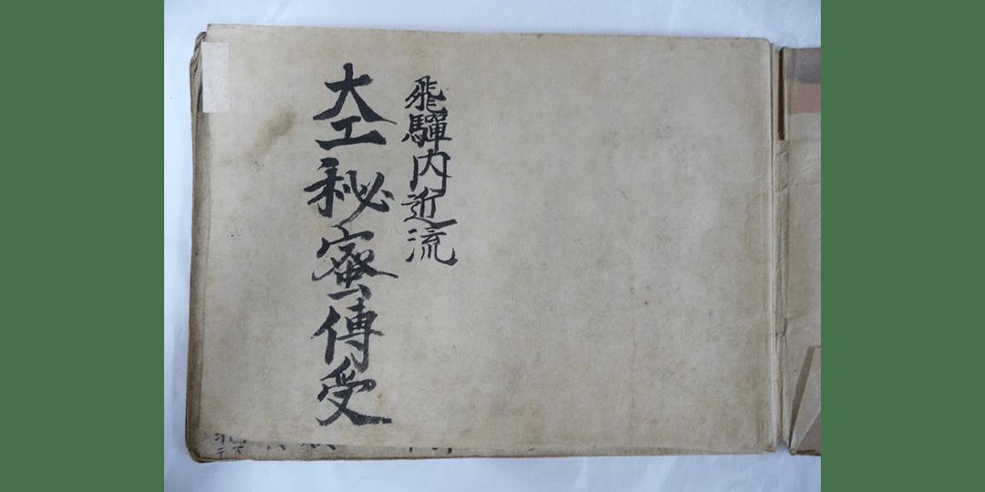Hida-nai Takumi-ryu Daiku Himitsu Denju