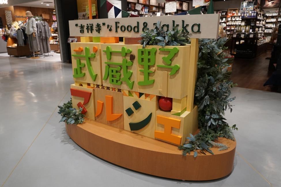 从全国的食品和杂货中挑选给生活增添色彩的好东西【武藏野市场(东急百货店吉祥寺店3F)】